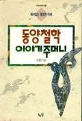 동양철학 이야기주머니(이야기주머니 5)