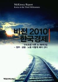 비전 2010 한국경제