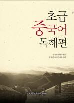 초급 중국어 독해편(CD1장포함)