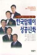 한국암웨이 성공신화