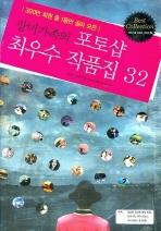 장미가족의 포토샵 최우수 작품집 32 [미개봉]  /새책수준  ☞ 서고위치:SO 3