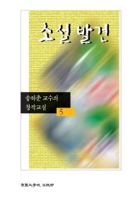 소설발견(송하춘교수의 창작교실 5)