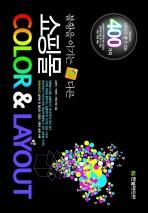 불황을 이기는 색다른 쇼핑몰 COLOR & LAYOUT(CD1장포함)