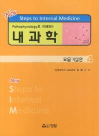 내과학. 4: 호흡기질환(Pathophysiology로 이해하는)