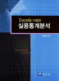 실용통계분석(Excel을 이용한)