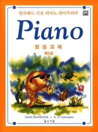 알프레드 제2급 청음교재(알프레드 기초 피아노 라이브러리)