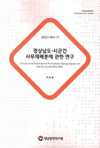경상남도 시군간 사무재배분에 관한 연구(중점연구 2012-17)