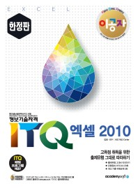 ITQ 엑셀 2010(한정판)(이공자)