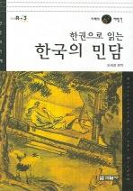 한국의 민담(한권으로읽는)
