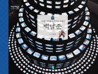 백남준(새로운 세계를 연 비디오 예술가)(어린이 미술관)
