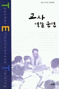 교사 역할 훈련