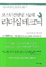 리더십 테크닉(보스턴 컨설팅 그룹의)