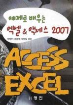 엑셀 액세스 2007(예제로 배우는)