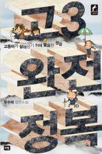 고3 완전정복(뉴 무브먼트 문학선 3)