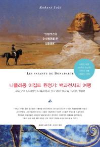 나폴레옹 이집트 원정기: 백과전서의 여행(양장본 HardCover)