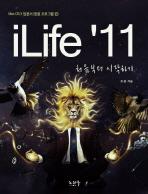 ILIFE 11 처음부터 시작하기