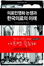 의료민영화 논쟁과 한국의료의 미래