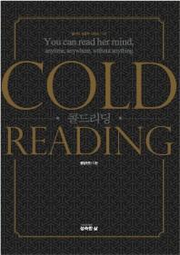 콜드리딩(Cold Reading)