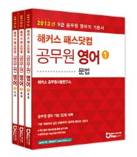 패스닷컴 공무원 영어 세트(문법 독해 어휘)(9급)(2013)