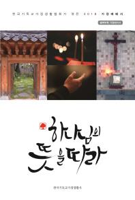 하나님의 뜻을 따라(2018)(전2권)