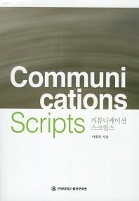 커뮤니케이션 스크립스