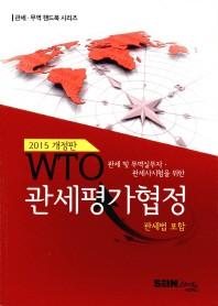 WTO 관세평가협정(2015)(관세 및 무역실무자 관세사시험을 위한)(개정판)(관세 무역 핸드북 시리즈)