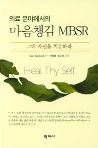 의료분야에서의 마음챙김 MBSR