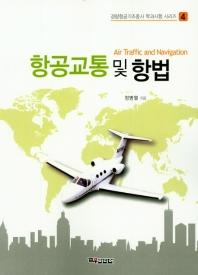 항공교통 및 항법(경량항공기조종사 학과시험 시리즈 4)