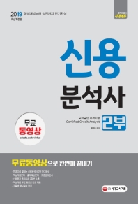 신용분석사 2부 무료동영상으로 한번에 끝내기(2019)(개정판)