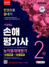 손해평가사 2차 한권으로 끝내기(2021)(시대에듀)(6판)