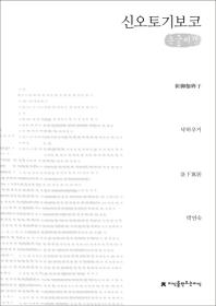신오토기보코(큰글씨책)