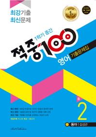 중학 영어 중2-1 중간 기출문제집(동아 김성곤)(2016)