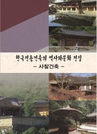 한국전통건축의 역사와 문화 전집: 사찰건축(개정판 6판)