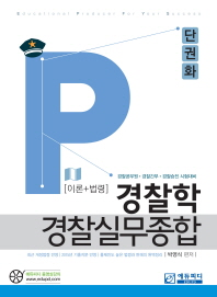 경찰학 경찰실무종합(이론+법령)(단권화)(2판)