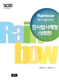 민사법사례형(상법편)(2015)(Rainbow 변시기출시리즈) #