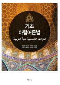 기초 아랍어 문법