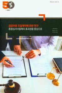 공공부문 조달계약에 관한 연구: 종합심사낙찰제의 효과성을 중심으로(연구보고서 2020-03)