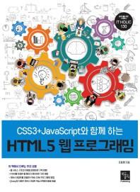 HTML5 웹 프로그래밍(CSS3+JavaScript와 함께 하는)