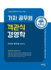 가자 공무원 객관식 경영학(2020) 공무원 외 국가고시 대비