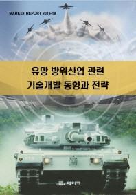 유망 방위산업 관련 기술개발 동향과 전략(Market Report 2013-18)