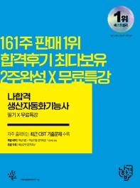 나합격 생산자동화기능사 필기+무료동영상(2020) 나만의 합격 비법 | 무료 동영상 강의 제공