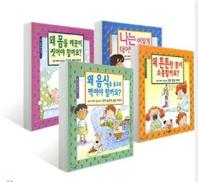 나의 소중한 몸 이야기 세트(어린이 지식동화 series)(양장본 HardCover)(전4권)