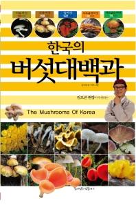 한국의 버섯대백과