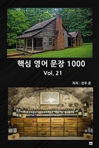 핵심 영어 문장 1000 [Vol. 21]