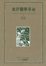 동양의학혁명(총론) /정가35000원/층2-1