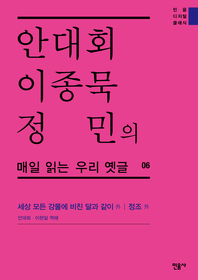 안대회ㆍ이종묵ㆍ정민의 매일 읽는 우리 옛글 06