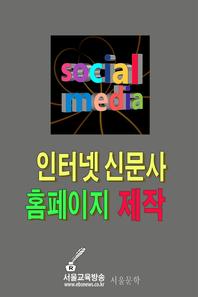인터넷 신문사 홈페이지 제작(모바일 최적화, 반응형 홈페이지)