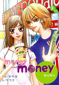 MONEY MONEY (머니머니). 3
