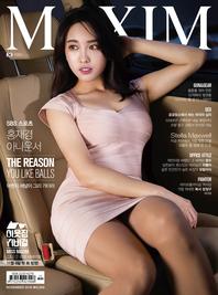 맥심(MAXIM)(2016년 11월호)