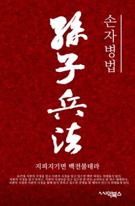 손자병법 : 동양 최고의 병법서